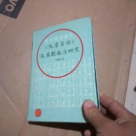 《九章算术》及其刘徽注研究