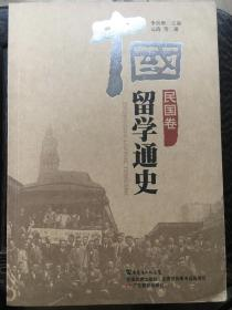 中国留学通史(民国卷)