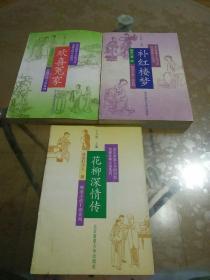 明清小说十部系列:欢喜冤家、补红楼梦、花柳深情传(3册合售)