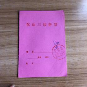汉语三线拼音 练习薄(宁波市商业幼儿园)