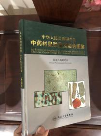 中华人民共和国药典中药材显微鉴别彩色图鉴,,,,,,,,,,,,,,,,