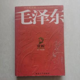 毛泽东诗词书法赏析
