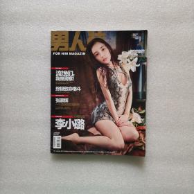 男人装(2012年第1期 总第93期)封面 李小璐