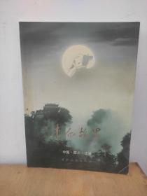 李白故里:中国·四川·江油