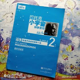 巴托克小宇宙钢琴教程(第2册)