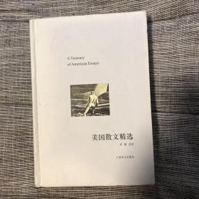 美国散文精选 高健选译 精装毛边