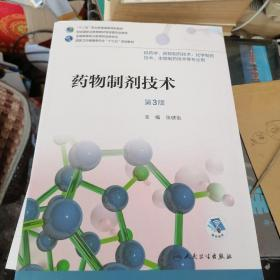 药物制剂技术(第3版/高职药学/配增值)