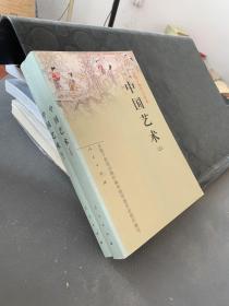 中国艺术(上下),