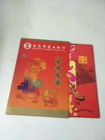 乙西年中国小钱币贺年册
