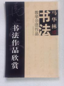马华林书法教学示范作品——书法作品欣赏 88-02(签名钤印)