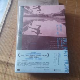 跳出我天地:从哈瓦那街头到世界芭蕾舞台