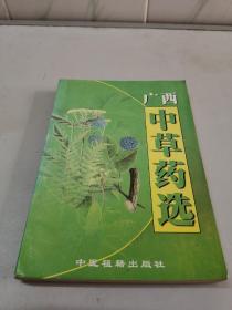 广西中草药选