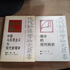 中国马克思主义与现代新儒学,儒学的现代转折(2册)