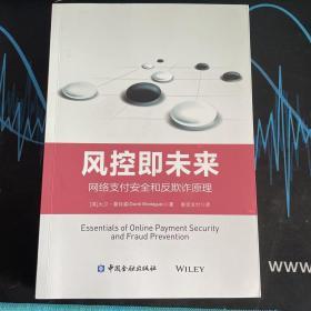 风控即未来:网络支付安全和反欺诈原理