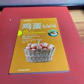 生活妙用丛书:鸡蛋的妙用