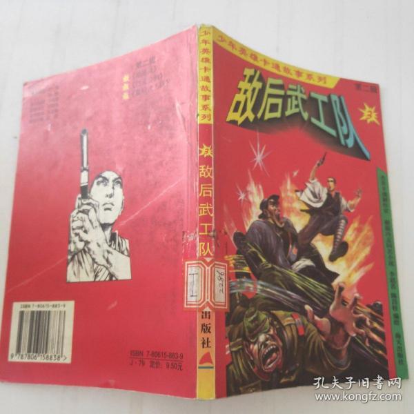 少年英雄卡通故事系列(第二辑,3)-敌后武工队