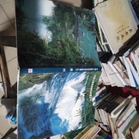 中国少数民族地区画集丛刊 贵州。(轻微水印。书皮有小伤不影响使用看图)