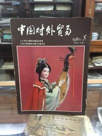 中国对外贸易 1980 5