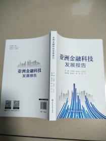 亚洲金融科技发展报告   原版内页全新