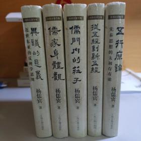 杨儒宾著作集5种:儒家身体观 五行原论 儒门内的庄子 从五经到新五经 异议的意义:近世东亚的反理学思潮