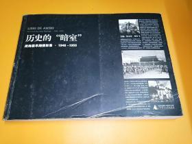 """历史的""""暗室"""":周海婴早期摄影集1946-1956"""