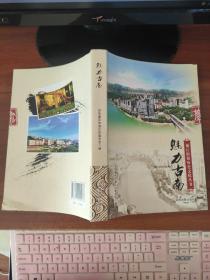 魅力古南 (綦江街镇历史文化丛书)