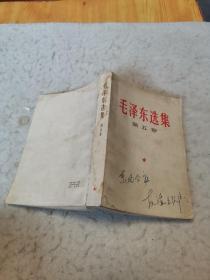 毛泽东选集第五卷(A柜40)