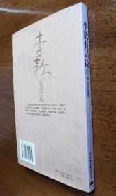 """不妄不欺斋一千四百七十七: 李敖签名钤印《李敖有话说》,钤""""李敖""""朱文印,罕见"""