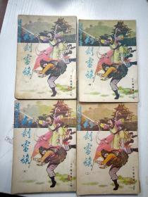 幻剑灵旗 1-4 册全
