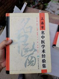上海市名中医学术经验集