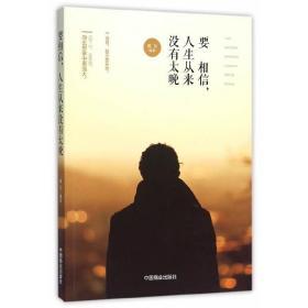 要相信,人生从来没有太晚❤ 戴东 中国商业出版社9787504493026✔正版全新图书籍Book❤