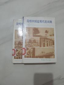 简明中国近现代史词典  上下册