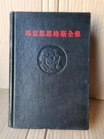 马克思恩格斯全集(黑脊黑面)第十三卷