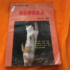 家庭养猫必读