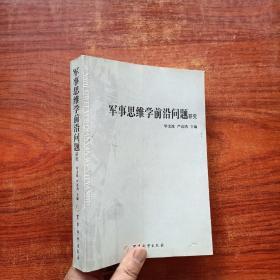 军事思维学前沿问题研究(毕文波签名)