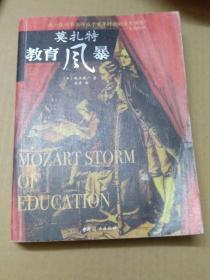 莫扎特教育风暴