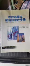 现代混凝土配合比设计手册