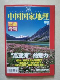 中国国家地理 西藏专辑(带地图)