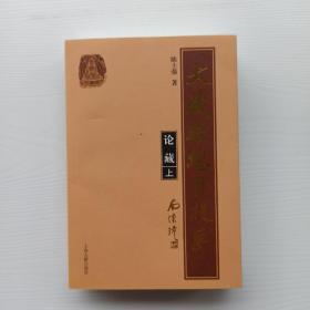 一版一印《大藏经总目提要 论藏 》上
