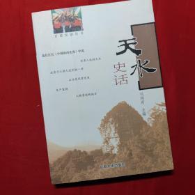 天水史话——甘肃史话丛书