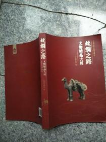 丝绸之路 文物精品大展      原版内页干净