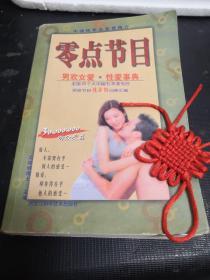 零点节目:男欢女爱 性爱事典