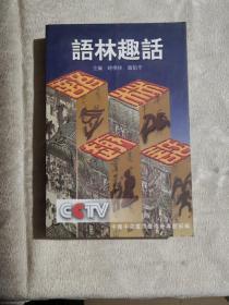 语林趣话(2003年1版2印)