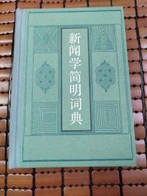 新闻学简明词典(32开,精装)
