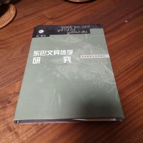 东巴文异体字研究(精)