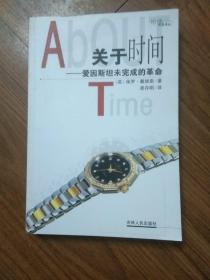 关于时间:爱因斯坦未完成的革命