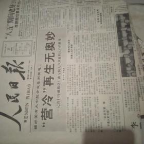 人民日报1994.2.27【8版】