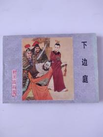 下边庭(杨家将之七)