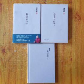 傅佩荣(上下):我读《易经》+我读《老子》3本精装