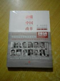 读懂中国改革:新一轮改革的战略与路径(未折封)